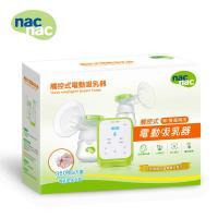 nac nac 觸控式電動吸乳器(單邊/雙邊兩用)