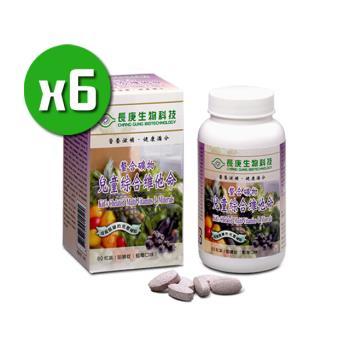 【長庚生技】螯合礦物-兒童綜合維他命x6入(60粒/瓶)