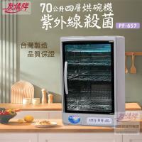 【友情牌】 70公升四層紫外線烘碗機PF-657