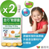 【赫而司】金巧軟膠囊(DHA+PS升級版藻油)(60顆*2罐/組)