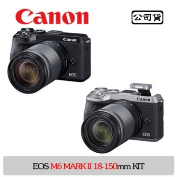 Canon EOS M6 MARK II +18-150mm kit (公司貨)