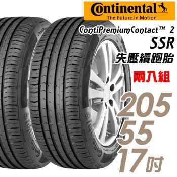 【Continental 馬牌】ContiPremiumContact 2 SSR 失壓續航輪胎_二入組_205/55/17(CPC2SSR)