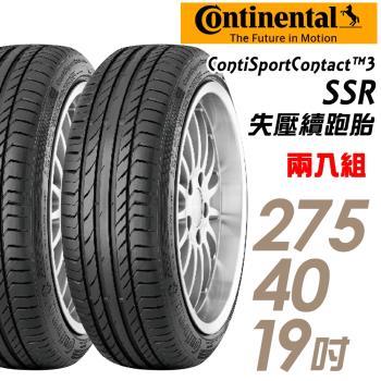 【Continental 馬牌】ContiSportContact 3 SSR 失壓續跑輪胎_二入組_275/40/19(CSC2SSR)