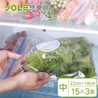 YOLE悠樂居 日式PE食品分裝雙夾鏈密封保鮮袋-中(15入x3盒)