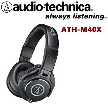 日本鐵三角 audi-technica ATH-M40x 專業級監聽耳機保固一年永久保修