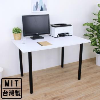 頂堅 寬120x深80x高75/公分-長方形書桌 餐桌 工作桌 電腦桌 洽談桌-四色可選