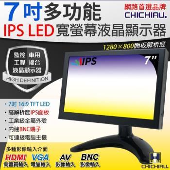 CHICHIAU-7吋IPS LED液晶螢幕顯示器(AV、BNC、VGA、HDMI)監控器材