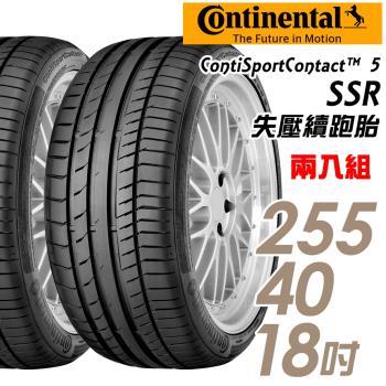 【Continental 馬牌】ContiSportContact 5 SSR 失壓續跑胎_二入組_255/40/18(CSC5SSR)