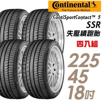【Continental 馬牌】ContiSportContact 5 SSR 失壓續跑胎_四入組_225/45/18(CSC5SSR)