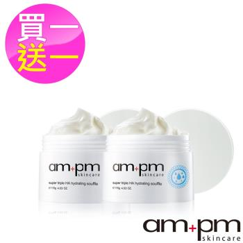 ampm 牛爾 買1送1 三重玻尿酸保濕舒芙蕾 2入