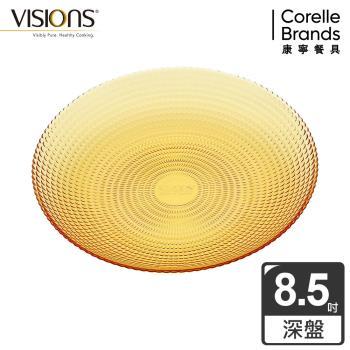 美國康寧 VISIONS 晶彩琥珀8.5吋深盤