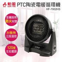 【勳風】勳風PTC陶瓷冷熱電暖器 HF-7002HS