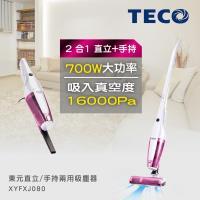 【雙11好評延長】TECO東元 直立/手持兩用吸塵器 XYFXJ080