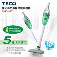 今日最便宜↘TECO東元 手持無線鋰電吸塵器 XYFXJ601