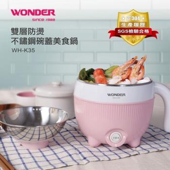 WONDER旺德 雙層防燙不鏽鋼碗蓋美食鍋 WH-K35