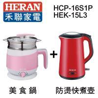 品牌月超值組~HERAN禾聯 1.6L多功能美食鍋HCP-16S1P+1.5L雙層防燙不鏽鋼快煮壺 HEK-15L3
