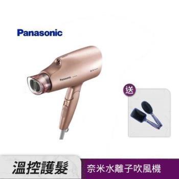Panasonic國際牌 奈米水離子國際電壓吹風機EH-NA55-PN (庫)