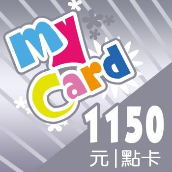 MyCard 1150點 點數卡