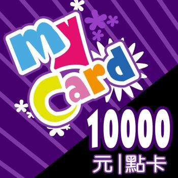MyCard 10000點 點數卡