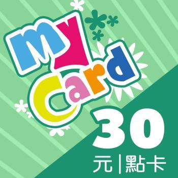 [滿額送] MyCard 30點 點數卡