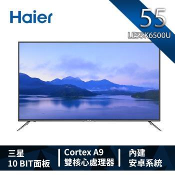 海爾Haier 55吋4K HDR 聯網電視 LE55K6500U (含運無安裝)