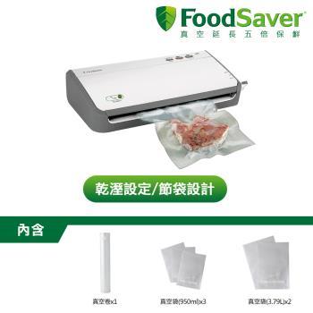 【買就送全聯禮卷再抽Magimix調理機】美國FoodSaver-家用真空保鮮機FM2110