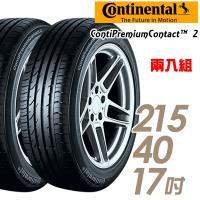 【Continental 馬牌】ContiPremiumContact 2 平衡型輪胎_二入組_215/40/17(CPC2)