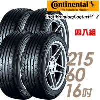 【Continental 馬牌】ContiPremiumContact 2 平衡型輪胎_四入組_215/60/16(CPC2)