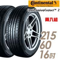 【Continental 馬牌】ContiPremiumContact 2 平衡型輪胎_二入組_215/60/16(CPC2)