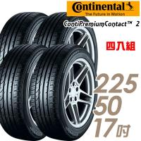 【Continental 馬牌】ContiPremiumContact 2 平衡型輪胎_四入組_225/50/17(CPC2)