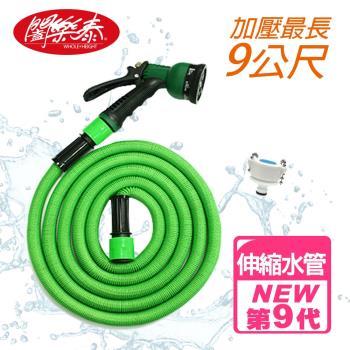 闔樂泰 高壓魔術彈力伸縮水管1入組 / 加壓最長9公尺!( 加壓水管 / 洗車澆花 )