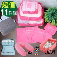 JIDA 輕鬆旅行多功能收納11件組(收納袋6件+內衣收納包+鞋袋+盥洗包+頸枕+吊牌)