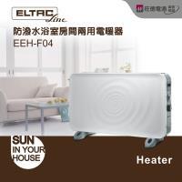 【型錄】ELTAC歐頓 防潑水浴室房間兩用電暖器 EEH-F04
