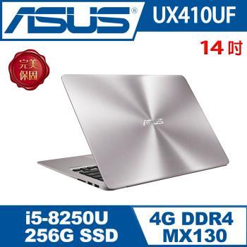 ASUS華碩 UX410UF-0121A8250U 輕薄筆電 石英灰 14吋/i5-8250U/4G/256G SSD/MX130/W10