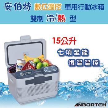 【安伯特】雙制冷/熱型 數位溫控車用行動冰箱(含變壓器) 15公升汽車迷你小冰箱