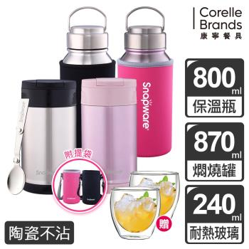 (超殺組合)康寧Snapware內陶瓷不鏽鋼超真空保溫運動瓶800ml或悶燒罐870ml 加贈雙層玻璃杯250ML