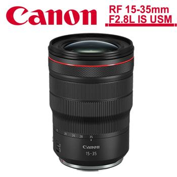 Canon RF 15-35mm F2.8L IS USM(公司貨)
