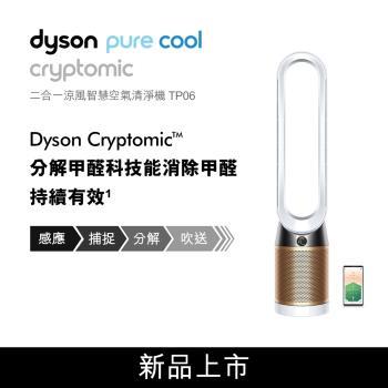 Dyson戴森 Pure Cool Cryptomic智慧空氣清淨機TP06 白金色-庫