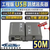 KINGNET 監視器攝影機 監控周邊 電腦周邊 USB 訊號延長器 放大器 轉換器 50米 50公尺 50M 網路線延長 同軸電纜延長 二芯線延長