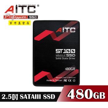 【AITC】ST100 SSD 480GB 2.5吋 SATAIII 固態硬碟