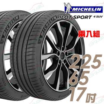 Michelin 米其林 PILOT SPORT 4 SUV 運動性能輪胎_二入組_225/65/17(PS4 SUV)