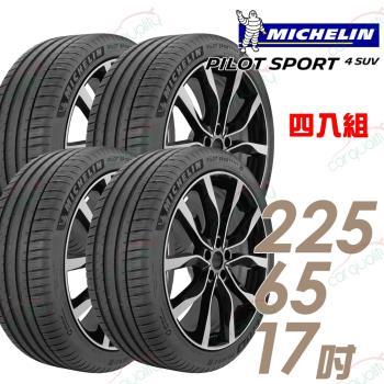Michelin 米其林 PILOT SPORT 4 SUV 運動性能輪胎_四入組_225/65/17(PS4 SUV)