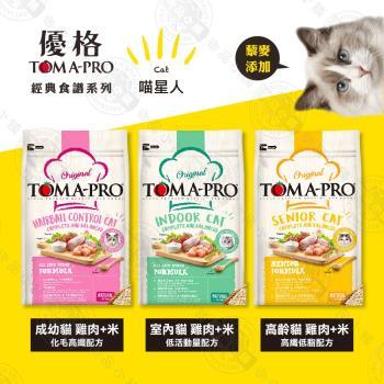 送贈品 優格TOMA-PRO 全齡貓 13.6kg 經典寵物食譜 貓飼料 雞肉 米 天然糧 營養 藜麥
