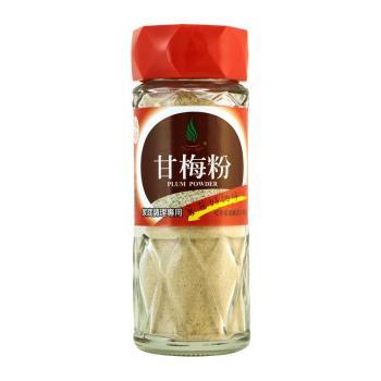【飛馬】甘梅粉‧Plum Powder‧全素或純素‧60g