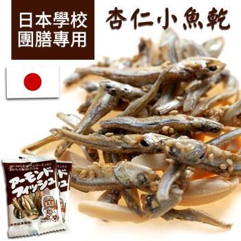 吃貨食間-Fujisawa日本學校團膳專用杏仁小魚乾7g x160包
