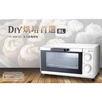 元山 8L多功能電烤箱 YS-5081OT