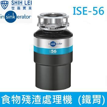 美國insinkerator 食物殘渣處理機 ISE-56鐵胃廚餘機(送免費標準安裝)