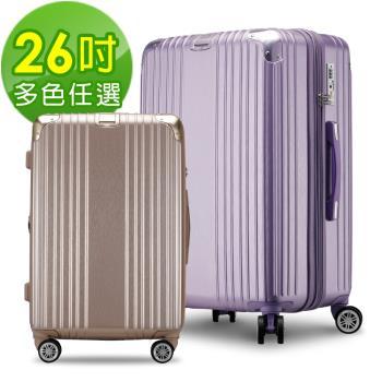 Bogazy 旅繪行者 26吋可加大行李箱(多色任選)