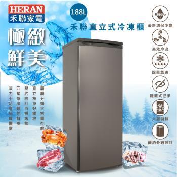 HERAN禾聯 188L直立式冷凍櫃 HFZ-1862