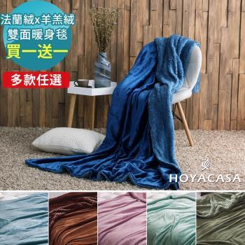 HOYACASA 法蘭絨x羊羔絨貼身即暖雙面毯(多色任選 買一送一)